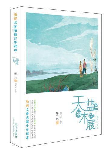 张炜文学名篇少年读本——天蓝色的木屐