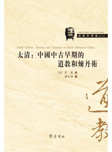 太清:中国中古代早期的道教和炼丹术