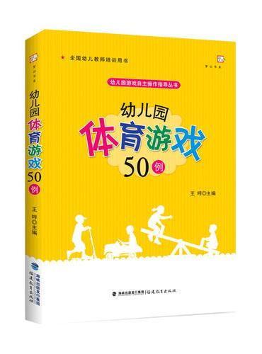 幼儿园体育游戏50例(幼儿园游戏自主操作指导丛书)