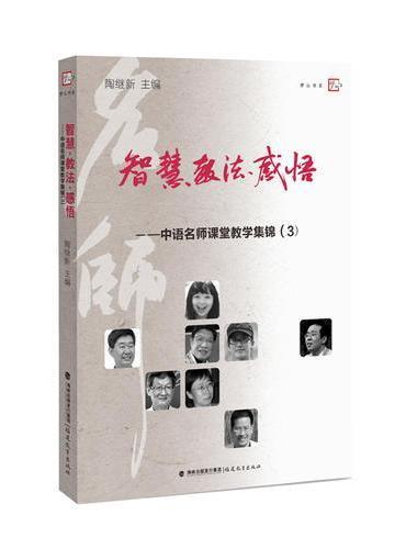 智慧教法感悟--中语名师课堂教学集锦(3)
