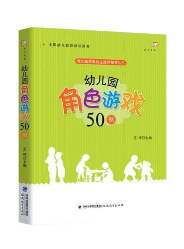 幼儿园角色游戏50例(幼儿园游戏自主操作指导丛书)