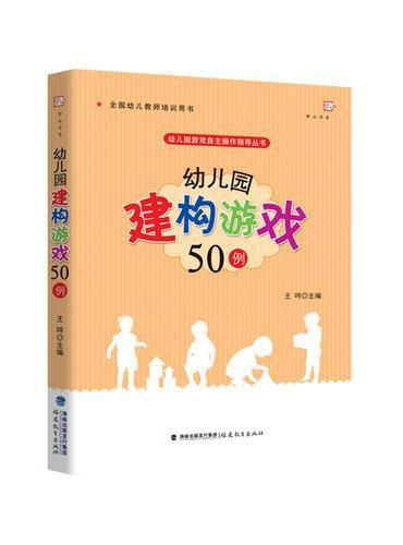 幼儿园建构游戏50例(幼儿园游戏自主操作指导丛书)