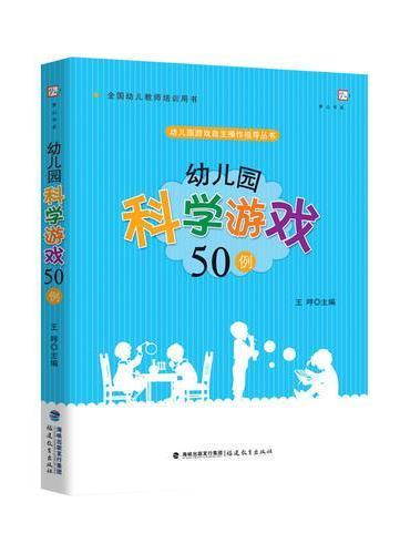 幼儿园科学游戏50例(幼儿园游戏自主操作指导丛书)