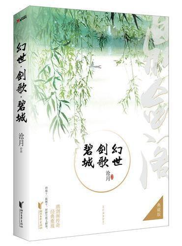 幻世·剑歌·碧城(典藏版)