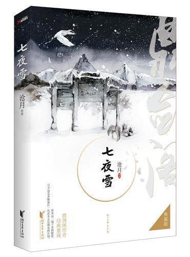 七夜雪(典藏版)