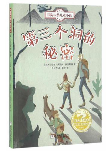 国际大奖儿童小说:第三个洞的秘密