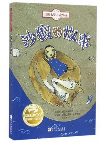 国际大奖儿童小说:沙狼的故事