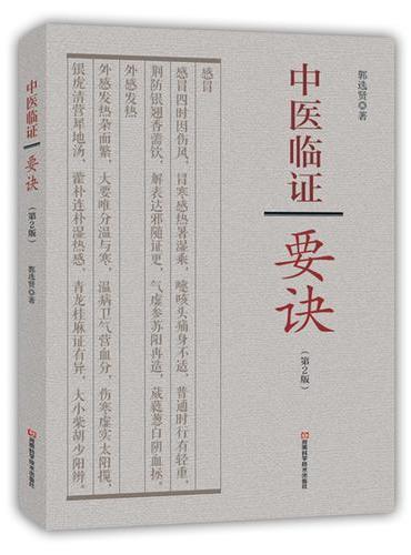 中医临证要诀(第2版)
