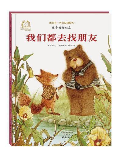 金羽毛 名家原创绘本 林中的好朋友 我们都去找朋友