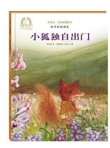 金羽毛名家原创绘本 林中的好朋友 小狐独自出门