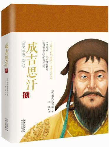 成吉思汗传(一世珍藏名人名传精品典藏)