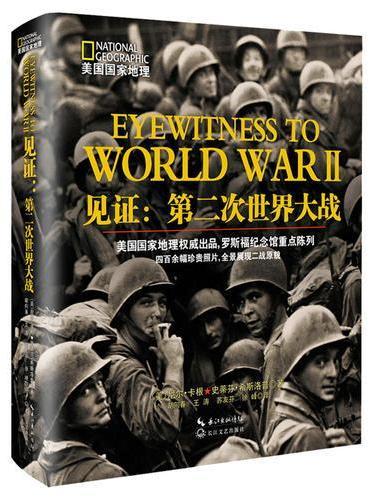 见证:第二次世界大战
