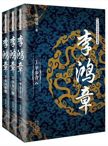 李鸿章(全三册)(长篇历史小说经典书系)