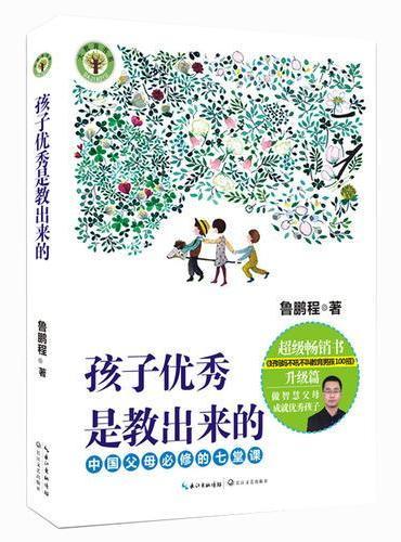孩子优秀是教出来的:中国父母必修的七堂课(大教育书系)