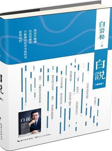 《白说》清新版(独家版本+小册子)