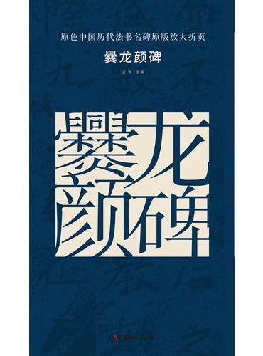 原色中国历代法书名碑原版放大折页:爨龙颜碑