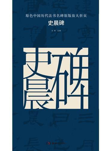 原色中国历代法书名碑原版放大折页:史晨碑