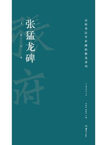 高校书法专业碑帖精选系列:张猛龙碑
