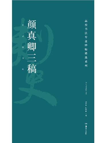 高校书法专业碑帖精选系列:颜真卿三稿