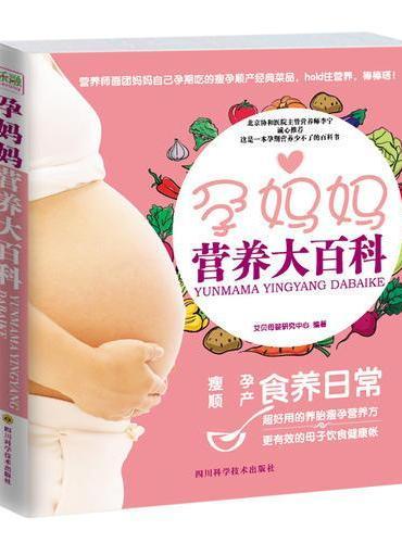 孕妈妈营养大百科