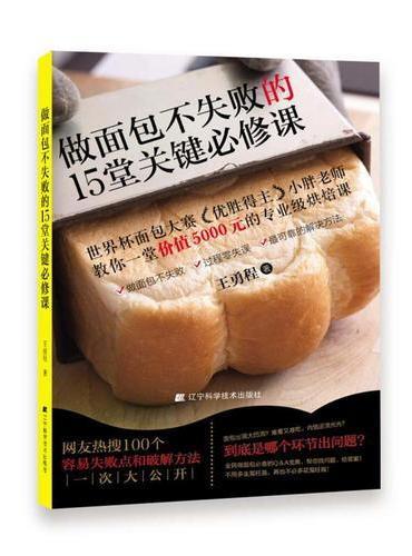做面包不失败的15堂关键必修课