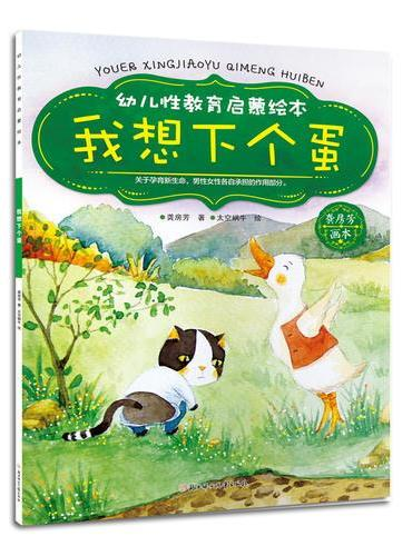 幼儿性教育启蒙绘本-我想下个蛋