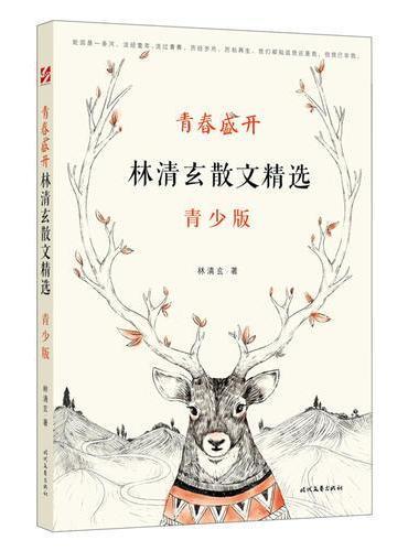 青春盛开:林清玄散文精选(青少版)