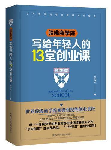 哈佛商学院写给年轻人的13堂创业课