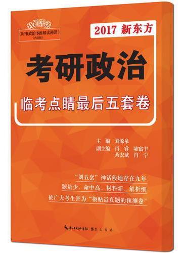 考研政治临考点睛最后五套卷(2017年版)