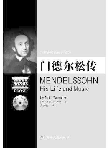 欧洲音乐家传记系列:门德尔松传(附2CD)