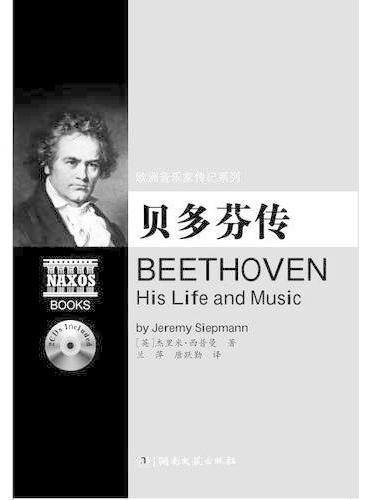 欧洲音乐家传记系列:贝多芬传(附2CD)