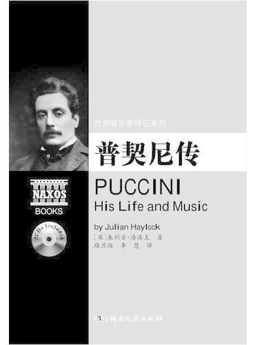 欧洲音乐家传记系列:普契尼传(附2CD)