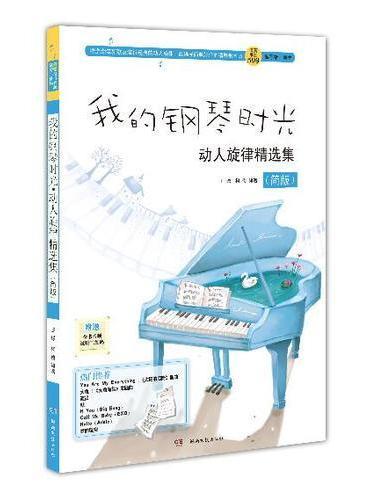 我的钢琴时光动人旋律精选集(简版)