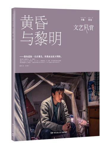 文艺风赏·黄昏与黎明(2016年10月刊)