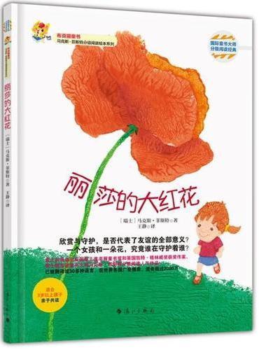 丽莎的大红花