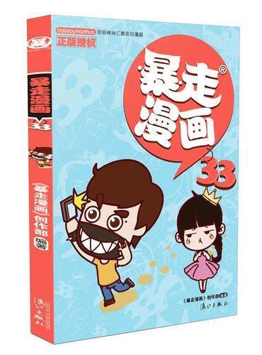 暴走漫画33