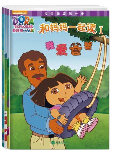 爱探险的朵拉·和妈妈一起读Ⅰ(套装4册)