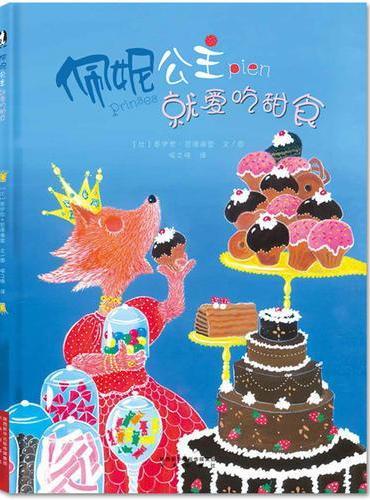 暖绘本:佩妮公主就爱吃甜食