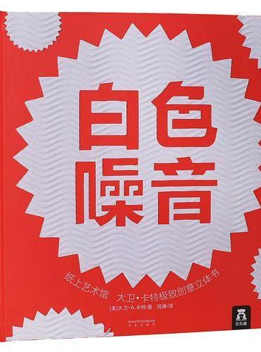 纸上艺术馆:大卫·卡特极致创意立体书-白色噪音