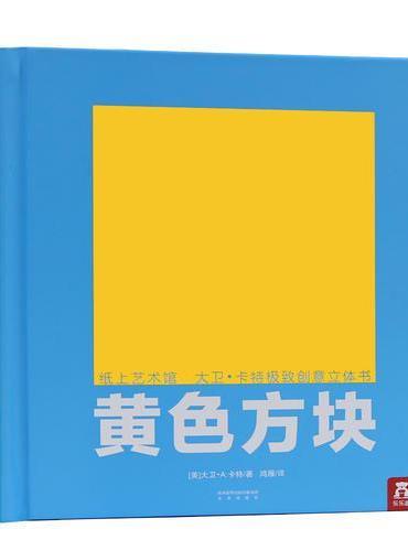 纸上艺术馆:大卫·卡特极致创意立体书-黄色方块