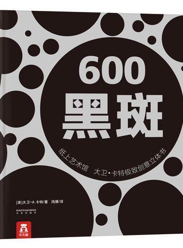 纸上艺术馆:大卫·卡特极致创意立体书-600黑斑