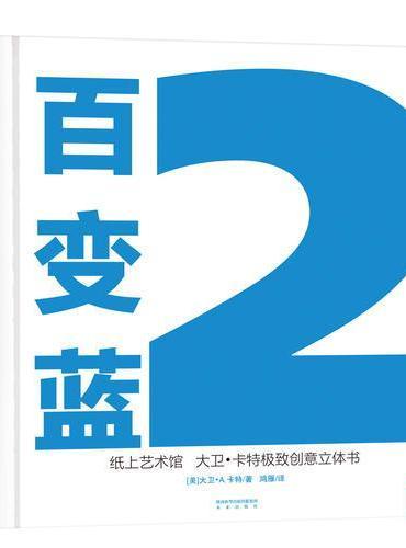 纸上艺术馆:大卫·卡特极致创意立体书-百变蓝2