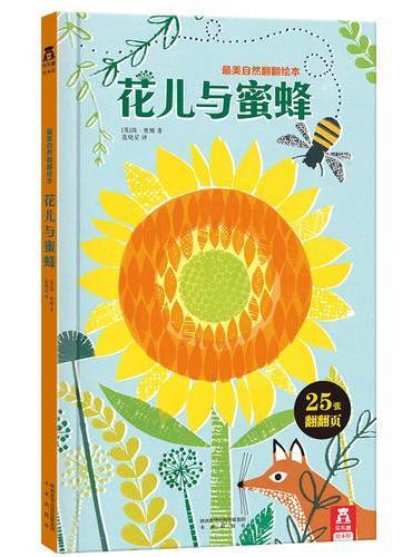 最美自然翻翻绘本-花儿与蜜蜂