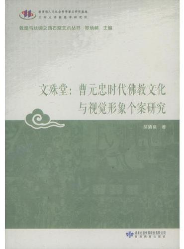 敦煌与丝绸之路石窟艺术丛书*文殊堂:曹元忠时代佛教文化与视觉形象个案研究