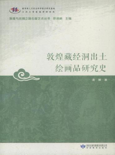敦煌与丝绸之路石窟艺术丛书*敦煌藏经洞出土绘画品研究史