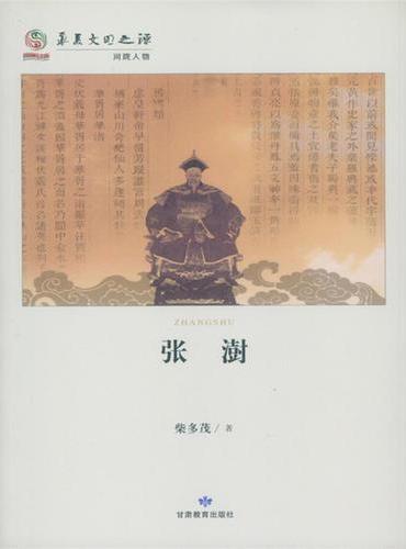 华夏文明之源历史文化丛书*张澍