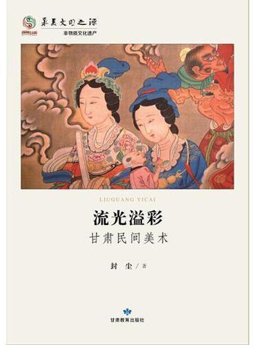 华夏文明之源历史文化丛书*流光溢彩——甘肃传统美术