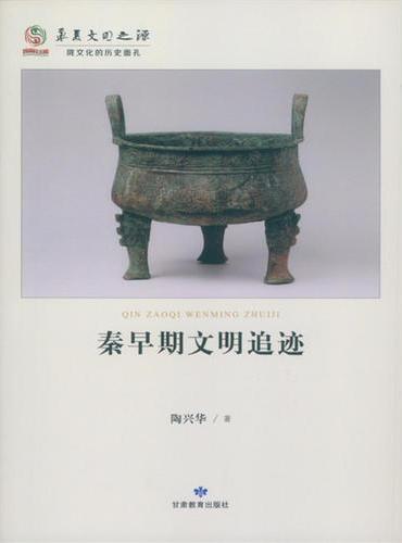 华夏文明之源历史文化丛书*秦早期文明追迹