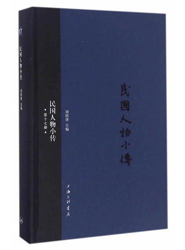 民国人物小传(第十七册)