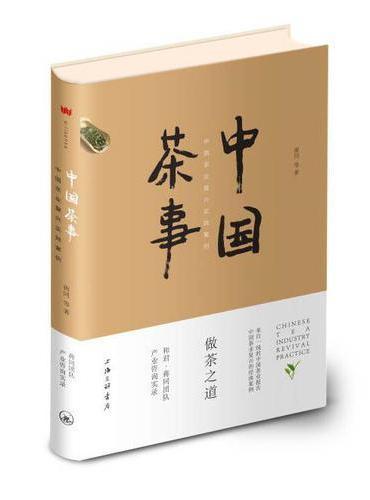 中国茶事:中国茶业复兴实践案例
